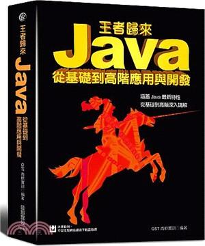 王者歸來:Java從基礎到高階應用與開發