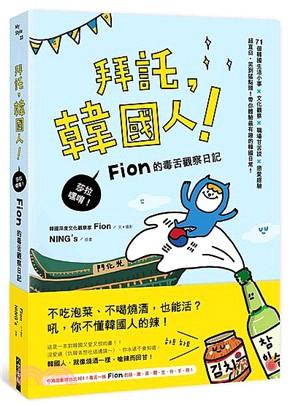 拜託,韓國人!:莎拉嘿唷!Fion的毒舌觀察日記