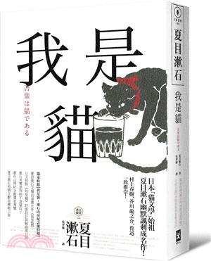 我是貓:夏目漱石最受歡迎成名作(獨家收錄1905年初版貓版畫‧漱石山房紀念館特輯)