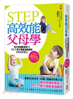 STEP高效能父母學:整合阿德勒學派與P.E.T.親子雙贏溝通課程的輕鬆教養法(風靡全球50年、43國、造福400萬父母)