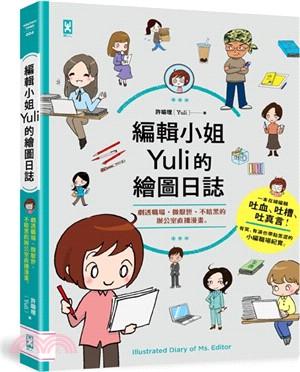 編輯小組Yuli的繪圖日誌 : 劇透職場, 微厭世、不黑暗的辦公室直播漫畫