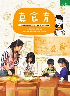 真食育 : 主婦聯盟媽媽們的14堂食物教養課