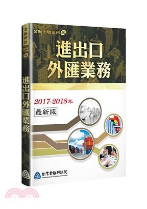 進出口外匯業務(2017~2018年全新版)