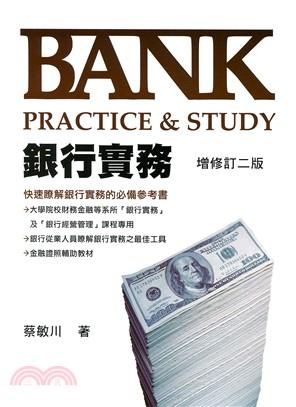 銀行實務-Bank Practice&Study(增修訂二版)