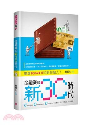 金融業的新3C時代