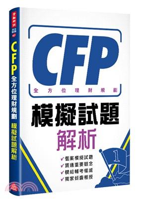 CFP全方位理財規劃-模擬試題解析