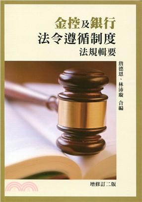 金控及銀行法令遵循制度法規輯要 ( 增修訂二版 )