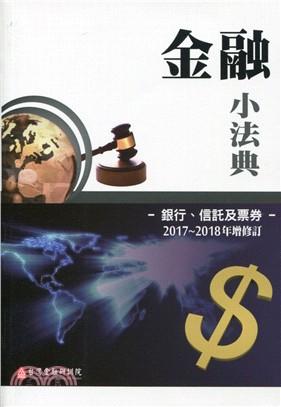 金融小法典:銀行、信託及票券2017~2018年增修訂