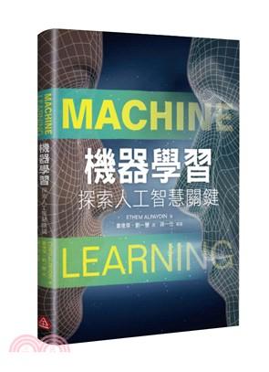 機器學習 : 探索人工智慧關鍵