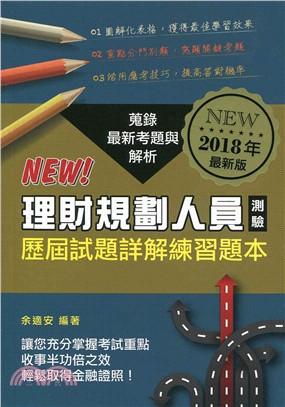 理財規劃人員測驗歷屆試題詳解練習題本(2018年版)