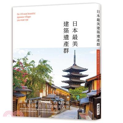 日本最美建築遺產群
