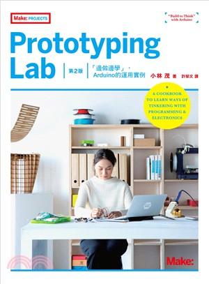 Prototyping Lab :  「邊做邊學」, Arduino的運用實例 /