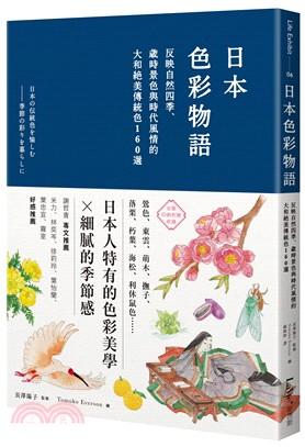 日本色彩物語:反映自然四季、歲時景色與時代風情的大和絕美傳統色160選
