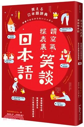 讀空氣、探表裏,笑談日本語:解讀曖昧日語隱藏真意及文化脈絡的超強辭典