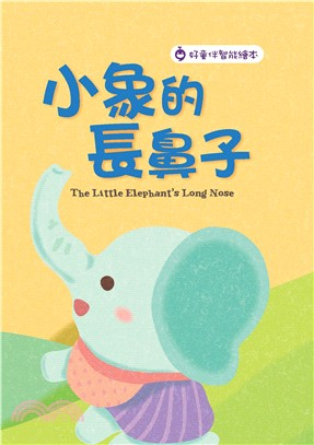 小象的長鼻子 The LittleElephant's Long Nose