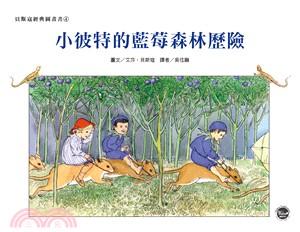 小彼特的藍莓森林歷險