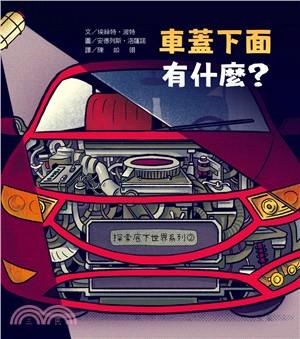 車蓋下面有什麼?:探索底下世界系列02