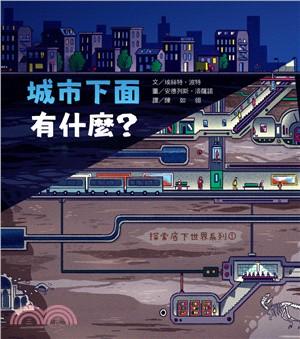 城市下面有什麼?:探索底下世界系列01