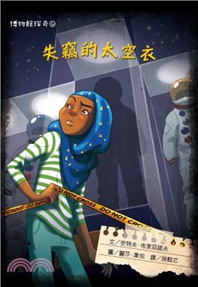 博物館探奇04:失竊的太空衣