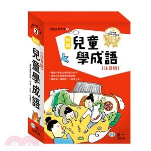 新編兒童學成語(共三冊)