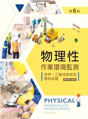物理性作業環境監測:含甲、乙級技能檢定學科試題