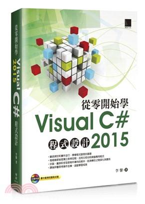 從零開始學Visual C#2015程式設計