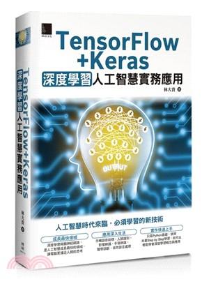 TensorFlow+Keras深度學習人工智慧實務應用