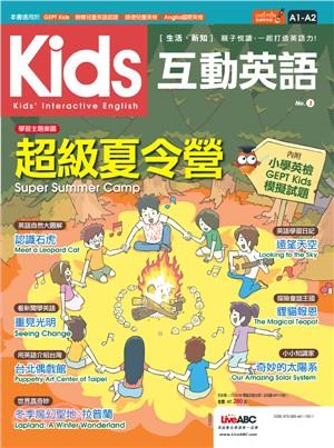 Kids互動英語No.3