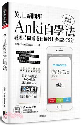 英、日語同步Anki自學法:我是靠此神器,最短時間通過日檢N1、多益975分