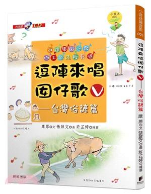 逗陣來唱囡仔歌Ⅴ:台灣俗諺篇