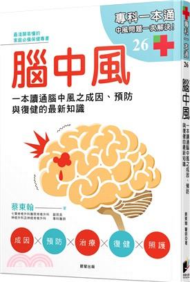 腦中風:一本讀通腦中風之成因、預防與復健的最新知識