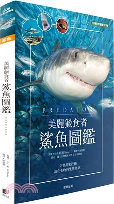 美麗獵食者:鯊魚圖鑑