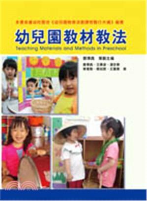 幼兒園教材教法