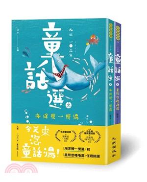 九歌106年童話選:今天來泡童話湯!(共二冊)