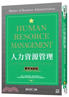 人力資源管理(菁英培訓版)