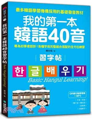 我的第一本韓語40音習字帖:專為初學者設計!各種字母完整組合搭配的全方位練習【QR碼行動學習版】