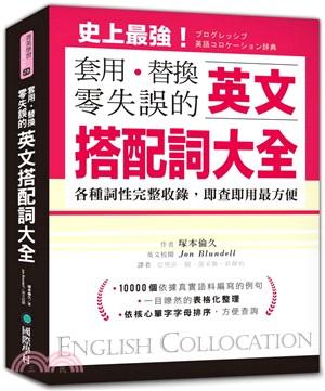 套用‧替換零失誤的英文搭配詞大全:各種詞性完整收錄,即查即用最方便