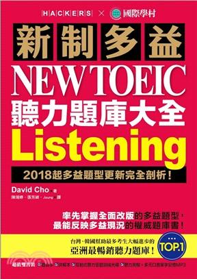 新制多益NEW TOEIC聽力題庫大全:2018起多益題型更新完全剖析!(共二冊)