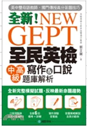 全新!NEW GEPT全民英檢中高級寫作&口說題庫解析
