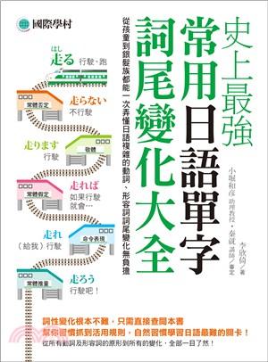 史上最強常用日語單字詞尾變化大全:從孩童到銀髮族都能一次弄懂日語複雜的動詞、形容詞詞尾變化無負擔