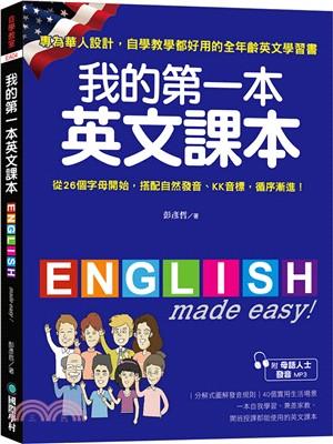 我的第一本英文課本:專為華人設計,自學教學都好用的全年齡英文學習書(附母語人士發音MP3)