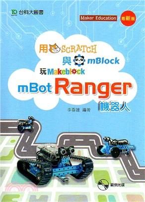 用Scratch與mBlock玩Makeblock mBot Ranger機器人