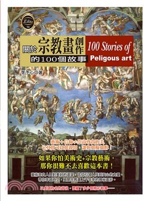 關於宗教畫創作的100個故事