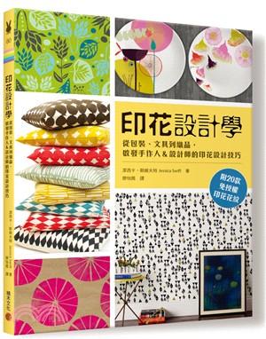 印花設計學:從包裝、文具到織品-啟發手作人&設計師的印花設計技巧