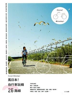 風日本!自行車玩轉26路線