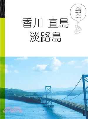 香川‧直島‧淡路島
