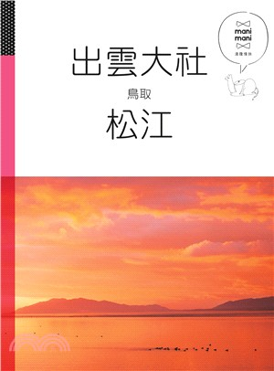 出雲大社‧松江‧鳥取