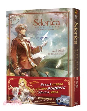 Sdorica-Before Sunset-