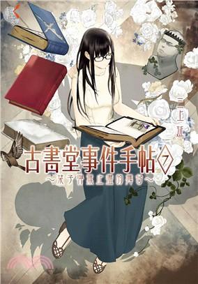 古書堂事件手帖07:栞子與無止盡的舞台