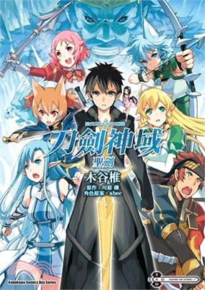 Sword Art Online 刀劍神域 聖劍